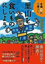 表紙: 里山を食いものにしよう 原価0円の暮らし | 和田 芳治