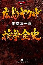 表紙: 広島ヤクザ抗争全史 | 本堂淳一郎