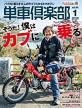 単車倶楽部 2020年1月号 [雑誌]