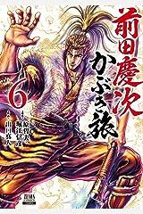前田慶次 かぶき旅 6巻 (ゼノンコミックス) Kindle版
