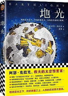 地光(新版) 地球反光之下,月球表面之上,人类的历史再次重演。