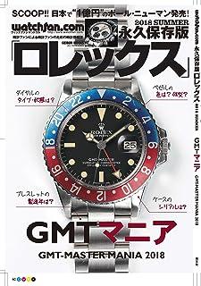 Watchfan.com 永久保存版ロレックス 2018 Summer(GEIBUN MOOKS)