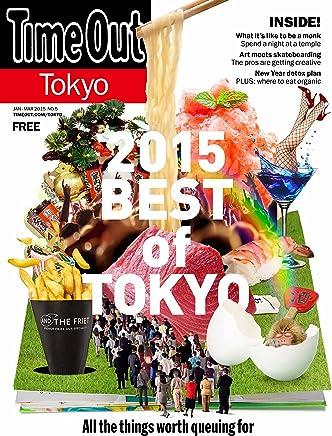 タイムアウト東京マガジン第5号 / Time Out Tokyo Magazine No.5 (タイムアウト東京マガジン / Time Out Tokyo Magazine)