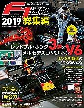 表紙: F1 (エフワン) 速報 2019 総集編 [雑誌] F1速報 | 三栄