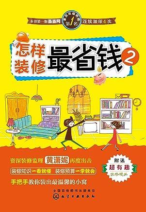 怎样装修最省钱2(附装修漫画)