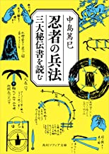 表紙: 忍者の兵法 三大秘伝書を読む (角川ソフィア文庫) | 中島 篤巳