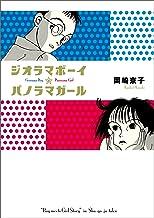 表紙: ジオラマボーイ☆パノラマガール 新装版   岡崎京子