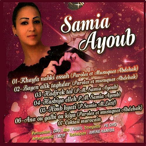 SAMIA AYOUB MP3 TÉLÉCHARGER
