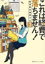 表紙: これは経費で落ちません!3 ~経理部の森若さん~ (集英社オレンジ文庫) | uki