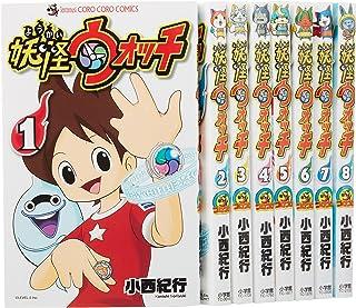 妖怪ウォッチ コミック 1-8巻セット (てんとう虫コロコロコミックス)