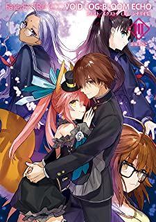 Fate/EXTRA CCC VOID LOG:BLOOM ECHO 3 フェイト/エクストラ CCC シナリオ集 (TYPE-MOON BOOKS)