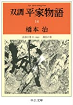 表紙: 双調平家物語14 治承の巻2(承前) 源氏の巻 (中公文庫) | 橋本治