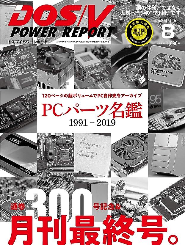 説明検出大学院[特集 PCパーツ名鑑 1991-2019]DOS/V POWER REPORT 2019年8月号