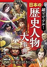 表紙: 超ビジュアル! 日本の歴史人物大事典   矢部健太郎