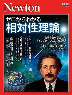 Newton別冊『ゼロからわかる相対性理論』