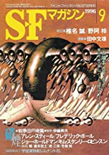 S-Fマガジン 1996年09月号 (通巻483号) 硝煙・戦争SF特集