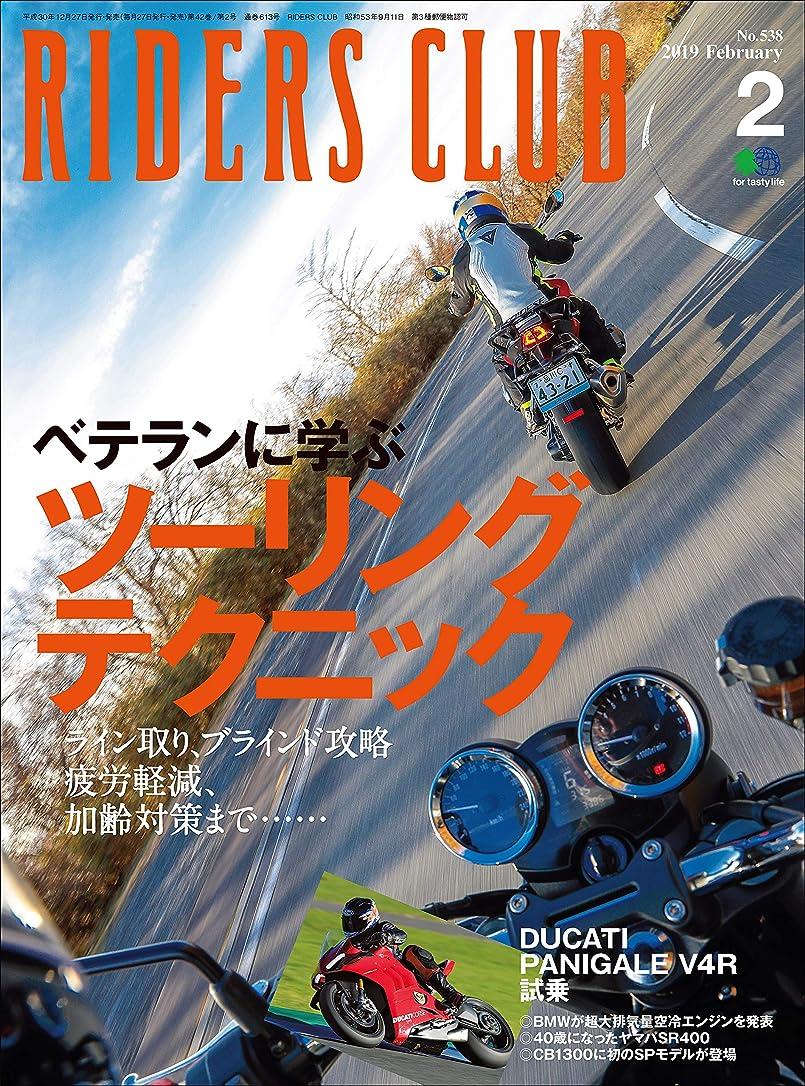 冷ややかなテレックス交通RIDERS CLUB (ライダースクラブ)2019年2月号 No.538[雑誌]