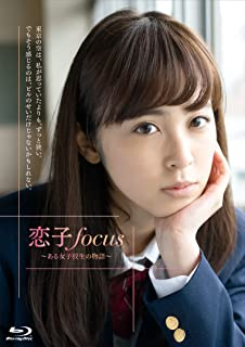 JAPANESE TV DRAMA Koiko focus ~ Story of a school girl ~ [Blu-ray] (JAPANESE AUDIO , NO ENGLISH SUB.)