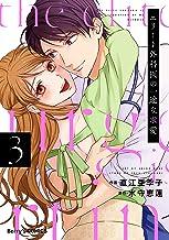 表紙: エリート外科医の一途な求愛 3巻 (Berrys COMICS) | 直江亜季子