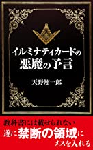 Illuminati cards devils prophecy: Conspiracy of fear (Real Publication) (Japanese Edition)