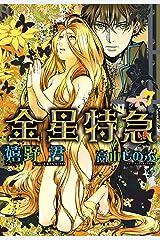 金星特急(7) (ウィングス・ノヴェル) Kindle版