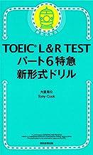 表紙: TOEIC L&R TEST パート6特急 新形式ドリル | トニー・クック