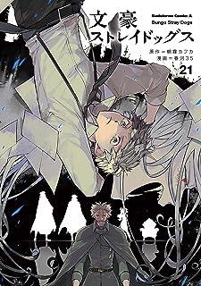 文豪ストレイドッグス(21) (角川コミックス・エース)