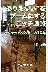 """""""ありえない""""をブームにするニッチ戦略: パクチーハウス東京の10年 Kindle版"""