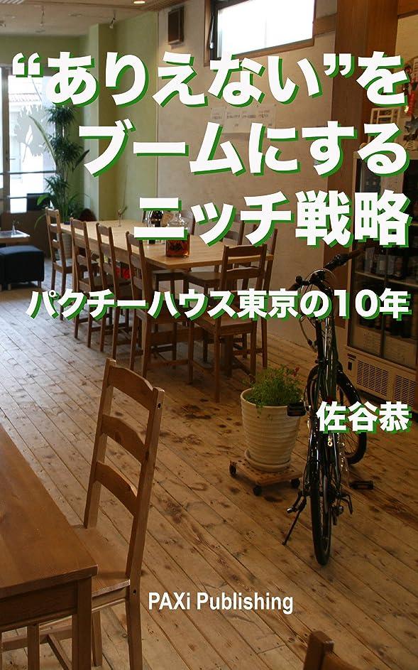 """トースト花火狂信者""""ありえない""""をブームにするニッチ戦略: パクチーハウス東京の10年"""