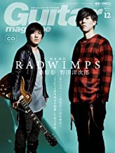 表紙: ギター・マガジン 2016年12月号 | ギター・マガジン編集部