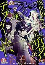 Comic REX (コミック レックス) 2021年9月号[雑誌]