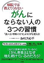 表紙: 病院では教えてくれない がんにならない人の3つの習慣 「食べ方・呼吸・口ぐせ」がカラダを変える! (大和出版)   おのころ心平