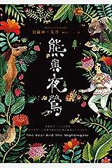 熊與夜鶯: The Bear and the Nightingale (冬夜三部曲 Book 1) (Traditional Chinese Edition) Kindle Edition