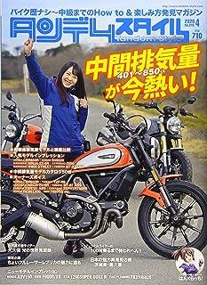 Tandem Style(タンデムスタイル) 2020年4月号 [雑誌]