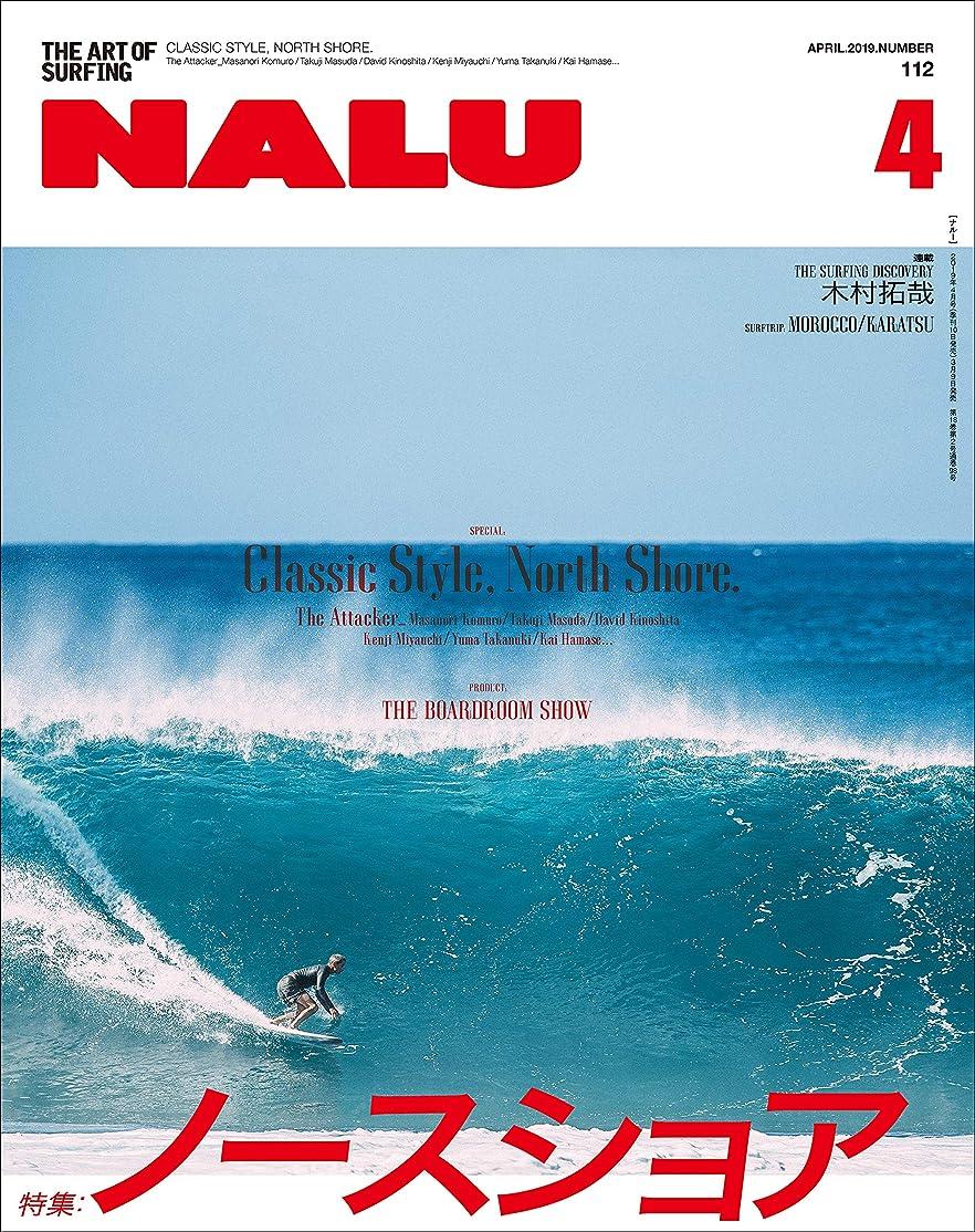ショット先見の明頭蓋骨NALU(ナルー) 2019年4月号 No.112[雑誌]