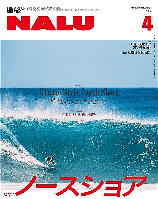 四クリーク配列NALU(ナルー) 2019年4月号 No.112[雑誌]