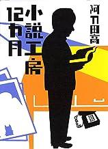 表紙: 小説工房12カ月 (集英社文芸単行本) | 阿刀田高