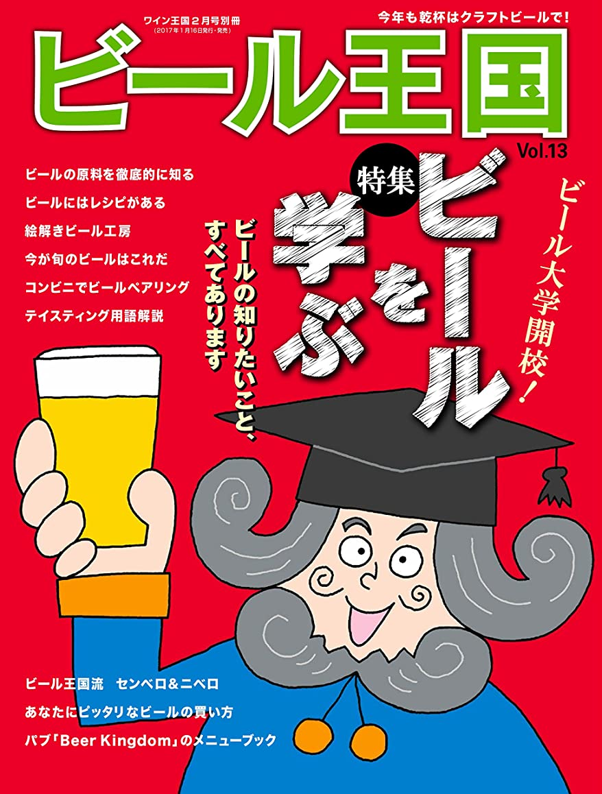 したがってバラ色蒸留ビール王国 Vol.13 2017年 2月号 [雑誌]