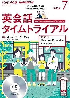 NHK CD ラジオ 英会話タイムトライアル 2018年7月号