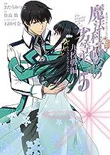 魔法科高校の劣等生 九校戦編 5巻 (デジタル版GファンタジーコミックスSUPER)