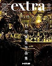 表紙: ホビージャパンエクストラ 2020 Autumn (ホビージャパンMOOK) | ホビージャパン編集部