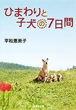 表紙: ひまわりと子犬の7日間 (集英社文庫)   平松恵美子