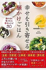 わかさ夢MOOK105 幸せを引き寄せる 願かけごはん (WAKASA PUB) Kindle版