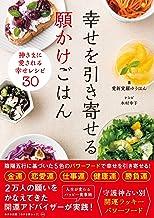 表紙: わかさ夢MOOK105 幸せを引き寄せる 願かけごはん (WAKASA PUB) | 木村幸子