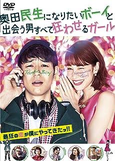 奥田民生になりたいボーイと出会う男すべて狂わせるガール DVD 通常版
