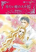 冷たい瞳のスルタン (ハーレクインコミックス・キララ)