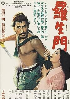 "Rashomon (Akira Kurosawa) Movie Poster 24""x36"""