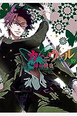 カーニヴァル: 19 (ZERO-SUMコミックス) Kindle版