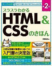 表紙: スラスラわかるHTML&CSSのきほん 第2版 | 狩野 祐東
