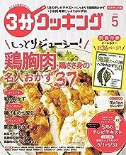表紙: 【日本テレビ】3分クッキング 2020年5月号 [雑誌] | 3分クッキング編集部